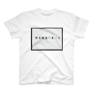「体育館裏に来い!」 T-shirts