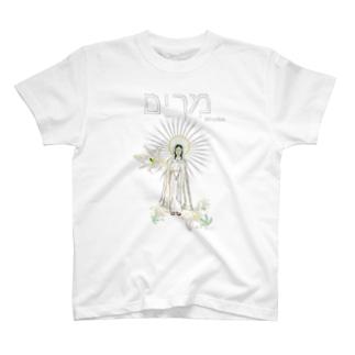【聖母と百合】 T-shirts