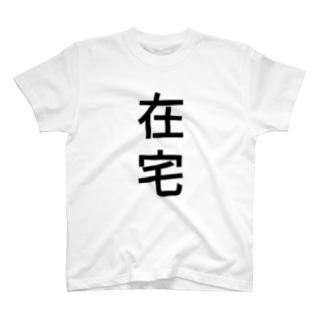 在宅Tシャツ(前面) T-shirts