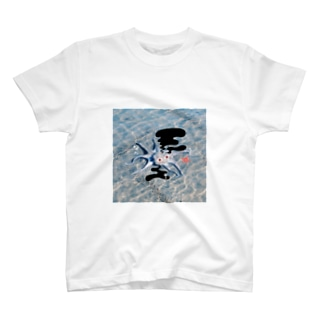 墨吐きたこさん T-shirts