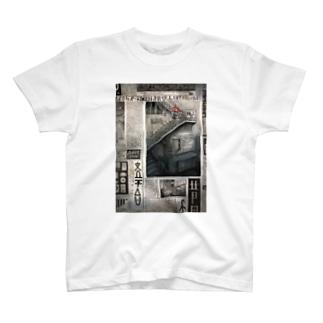 えぐみ町2丁目新聞 T-shirts