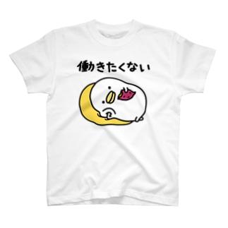 うるせぇトリ(働きたくない) T-shirts