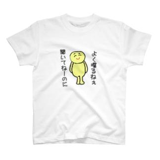 毒舌マン T-shirts