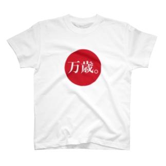 万歳 T-shirts
