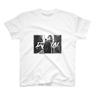 溺愛 T-shirts