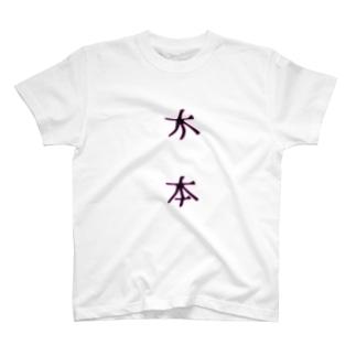 木本さん T-shirts