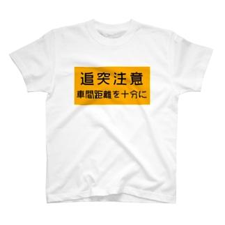 追突注意の高速道路標識 T-shirts
