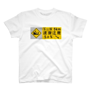 下り坂注意の高速道路標識 T-shirts