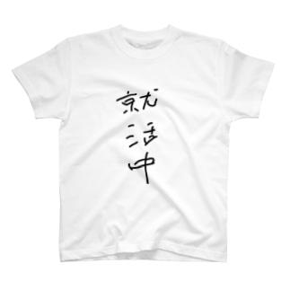 内定が欲しい T-shirts