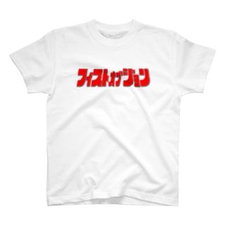 フィストオブジョン(タイトルロゴ カラー) T-shirts