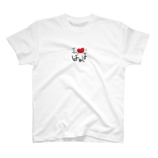 あいらぶばぁば T-shirts