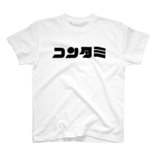コンタミ T-shirts