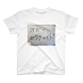 汗だくセクサロイド T-shirts