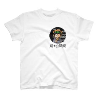 超★公開鍵RSA T-shirts