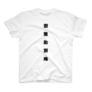 御無礼御免《縦メイン》 T-shirts
