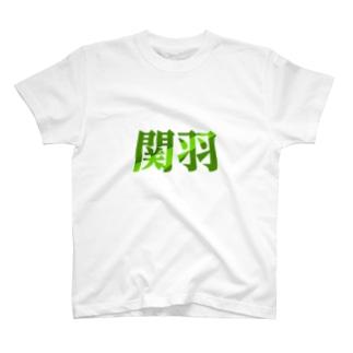 雲長 T-shirts