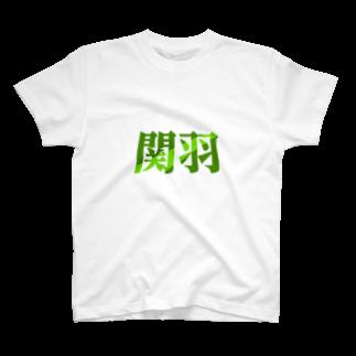 sakeojisanの雲長 T-shirts