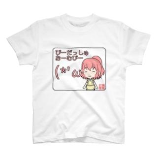 あくあ(*´ω`*) T-shirts
