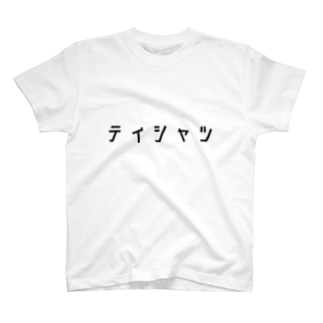 色々色々色々のティシャツ T-shirts