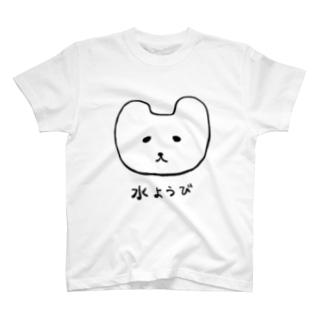 水ようびのTシャツ T-shirts