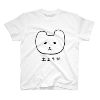土ようびのTシャツ T-shirts