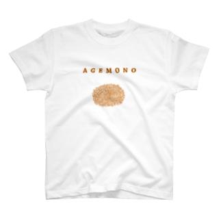 AGEMONO<揚げ物>(コロッケ とんかつ チキンカツ メンチカツ) T-shirts