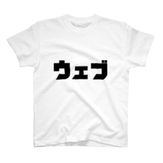 ウェブ T-shirts