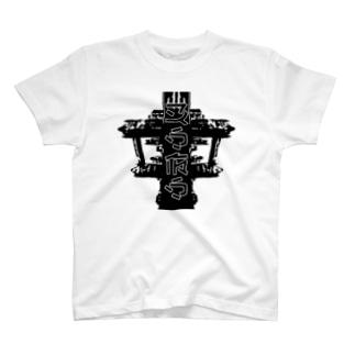 以心伝心 T-shirts