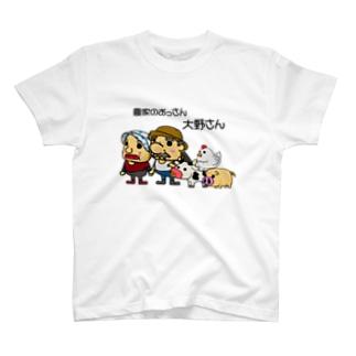 農家のおっさん 大野さん T-shirts