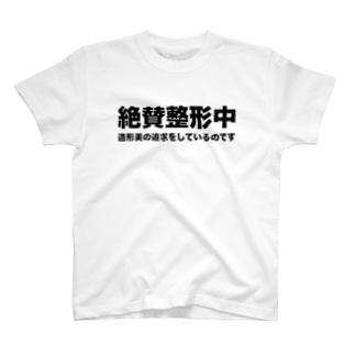 絶賛整形中 T-shirts