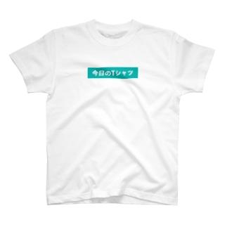 今日のTシャツ T-shirts