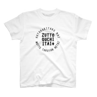 ずっと家に居たい T-shirts