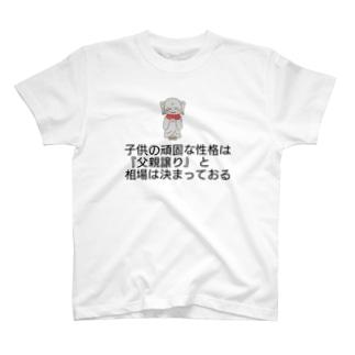 デリーの父親と子供 T-shirts