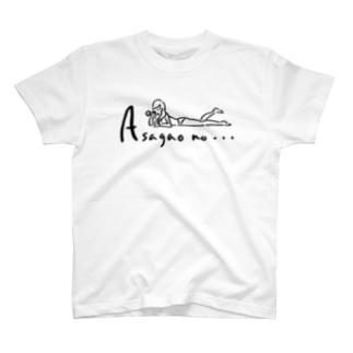 あさがお屋のAsagao no・・・(ロゴ黒) T-shirts