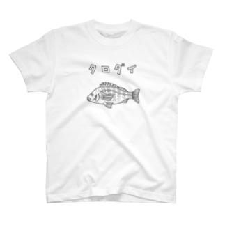 クロダイ 黒鯛 ゆるい魚イラスト 釣り チヌ T-shirts