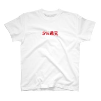 5%還元 T-shirts