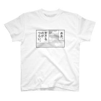 生きるのがつらいTシャツ T-shirts
