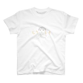 とうもろ T-shirts