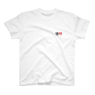 京急快特3 T-shirts