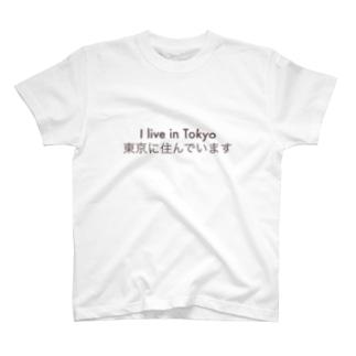 アイリブイントーキョー T-shirts