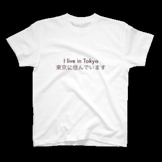 reiyamaguchiのアイリブイントーキョー T-shirts