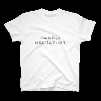 reiyamaguchiのアイリブインタイペイ T-shirts