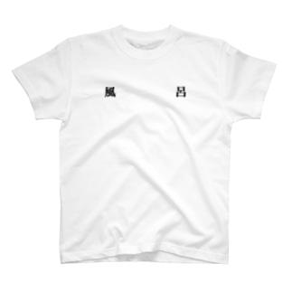 風呂 T-shirts