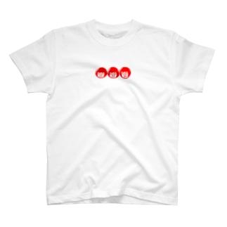 あなたじゃない自画像(小さい丸枠三連・赤) T-shirts