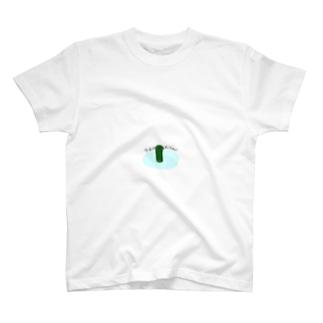 茶柱が立つ T-shirts