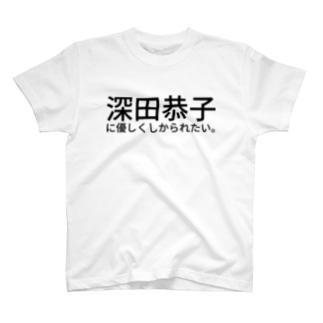 深田恭子に優しくしかられたい。 T-shirts