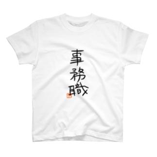 ねまき by Sammy T-shirts