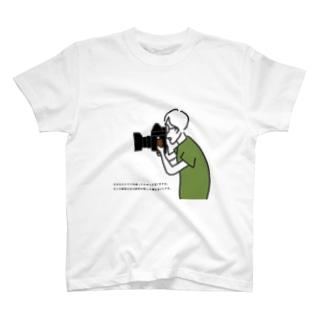 僕しか撮れないんです T-shirts
