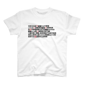 東武東上線デザイン T-shirts