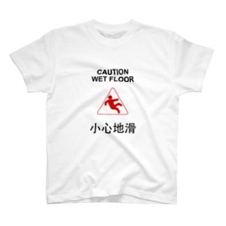 小心地滑 ゴシック版 縦置き T-shirts